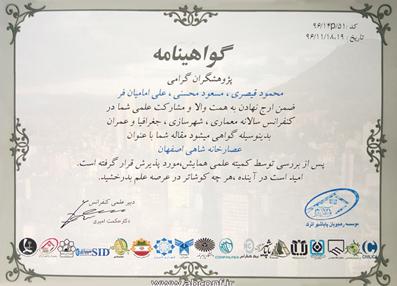 عصارخانه شاهی اصفهان مقاله معماری