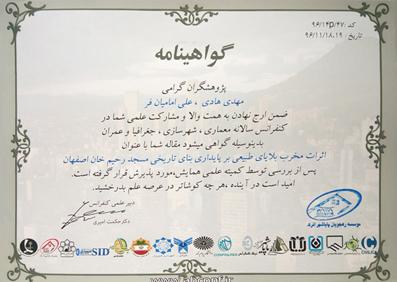 پایداری مسجد رحیم خان اصفهان