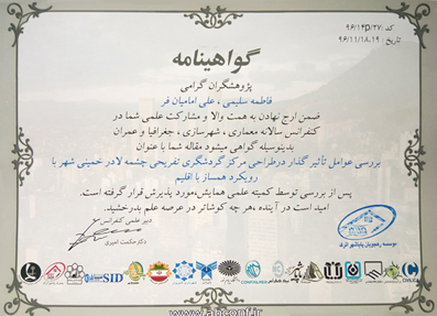 طراحی مرکز گردشگری تفریحی چشمه لادر
