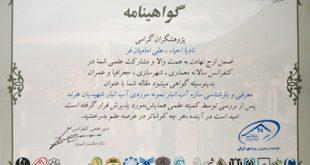 معرفی و بازشناسی سازه آب انبار