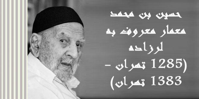 حسین لرزاده