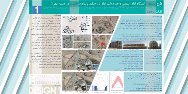 طرح معماری ارشد مطالعات دانشکده عمران