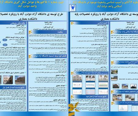 مطالعات پروژه طراحی دانشکده معماری